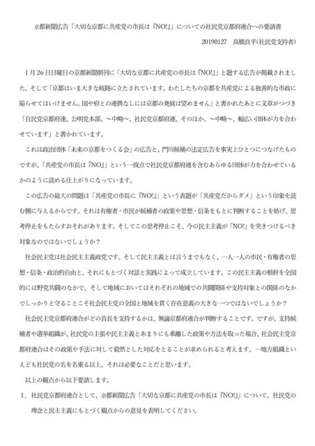 京都新聞についての京都府連合に対する意見書_page-0001.jpg